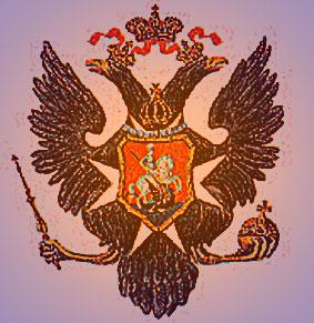 Герб - символ российской государственности