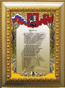 Художественное оформление текста Гимна Москвы.