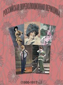 Журнал, посвящённый женщине